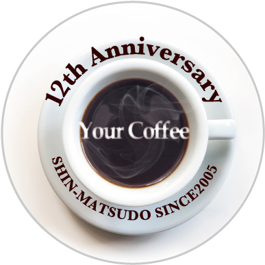 12th Anniversary Blend