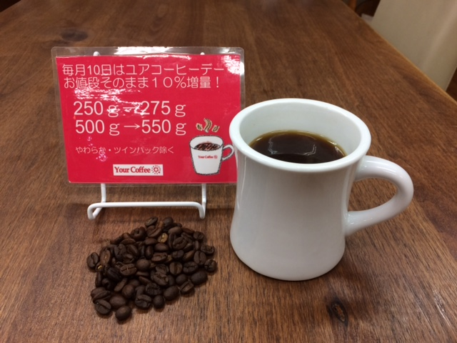 毎月10日はYour Coffee Day