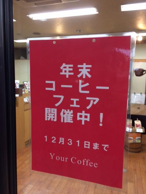 25日より日替わり20%OFFコーヒー豆